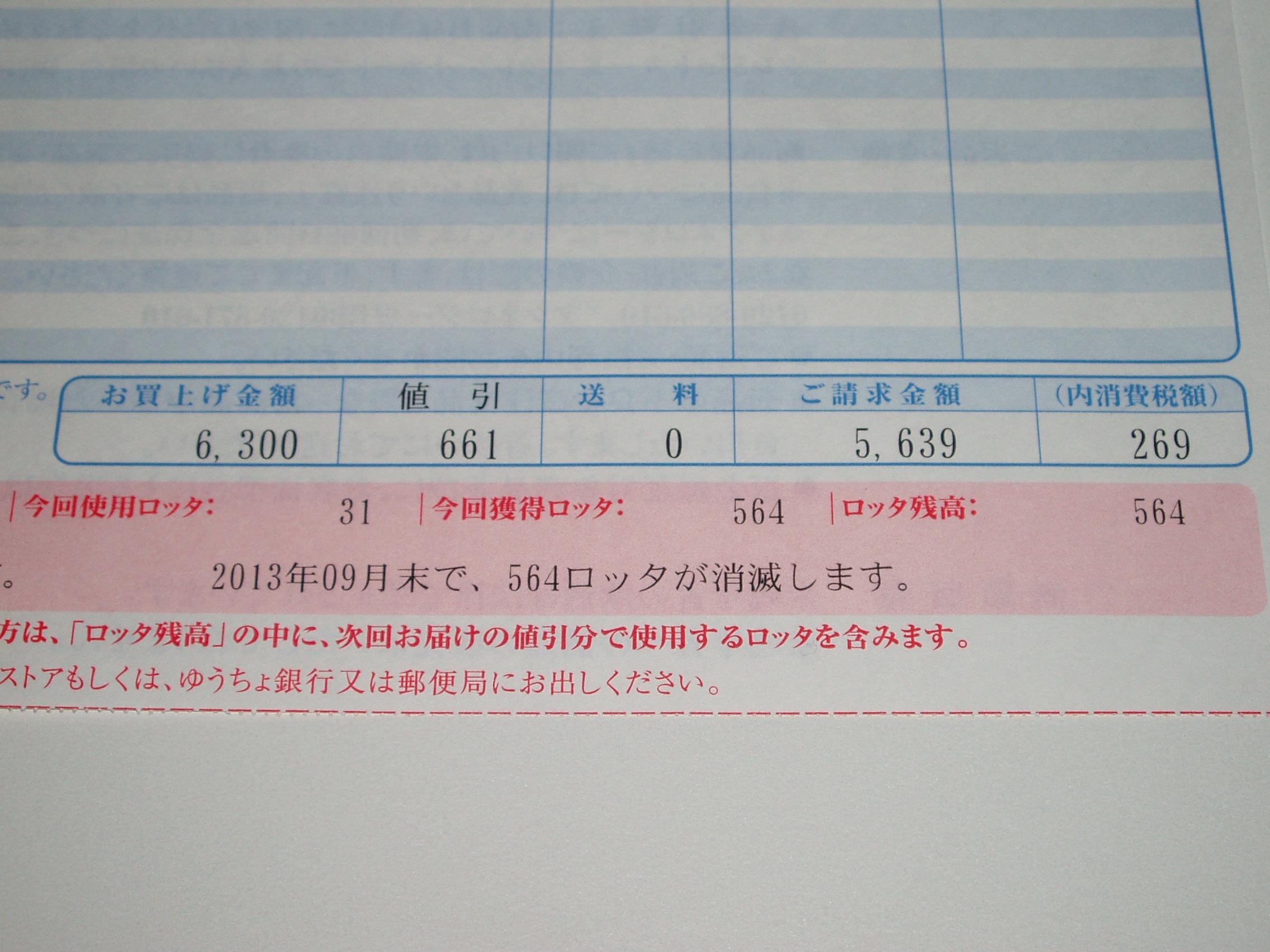 セノビック定期購入.JPG